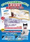 nankyoku_poster_1_